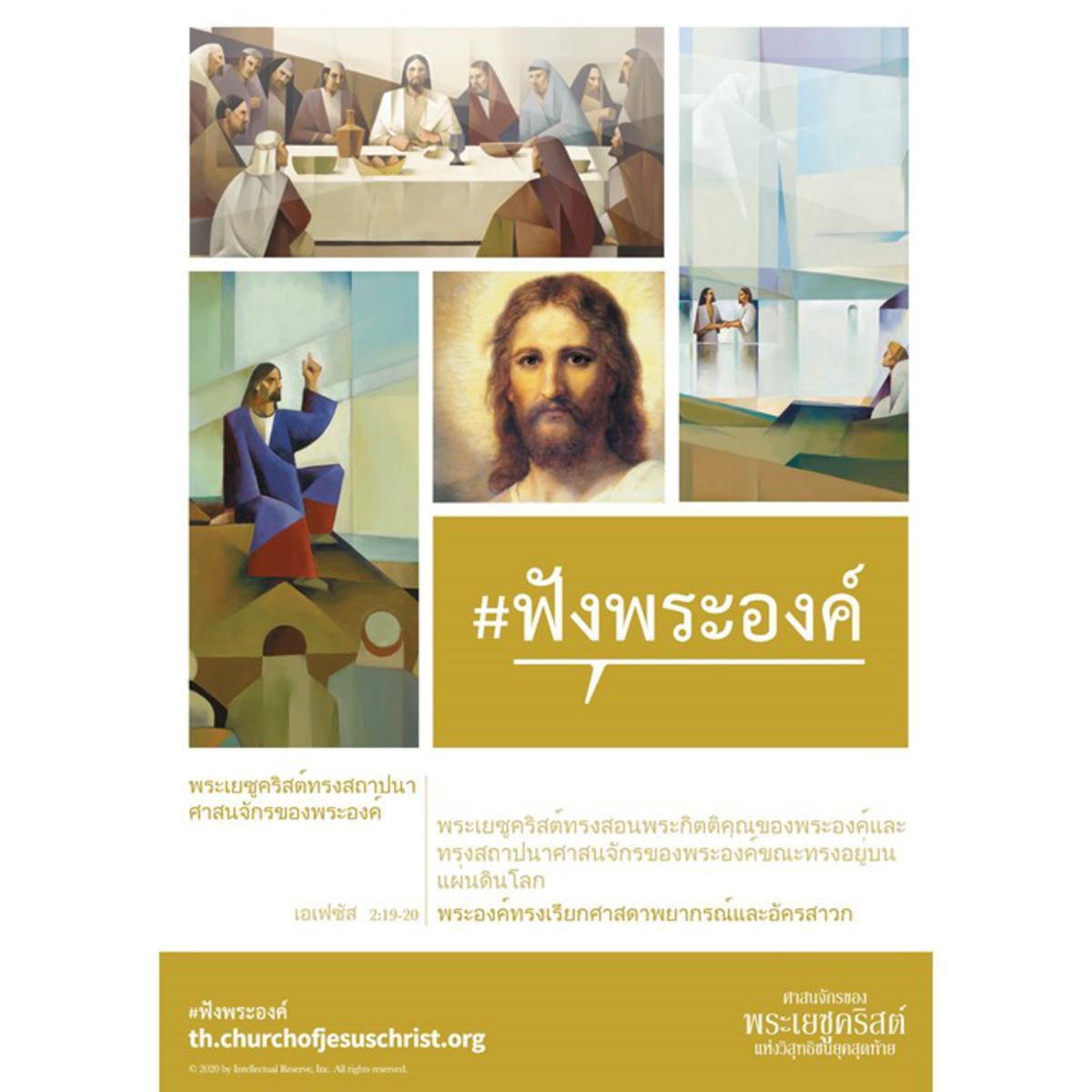 พระเยซูคริสต์ทรงสถาปนาศาสนจักรของพระองค์