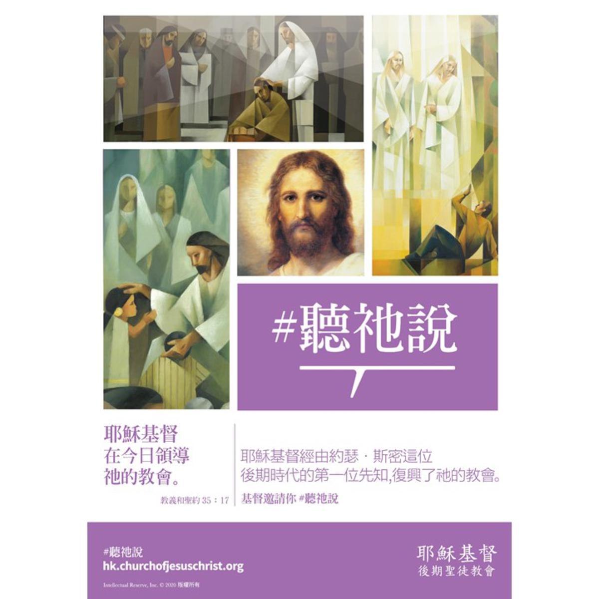耶穌基督在今日領導祂的教會