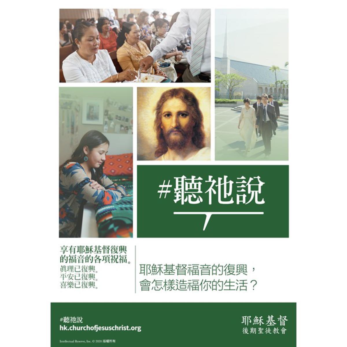 享有耶穌基督復興的福音的各項祝福