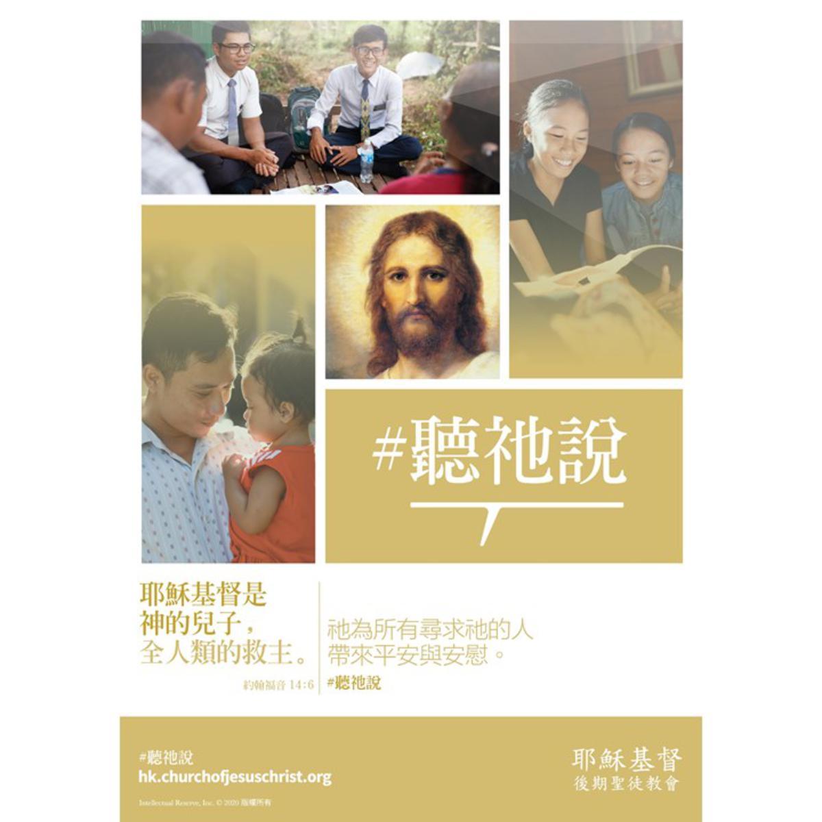 耶穌基督是神的兒子,全人類的救主