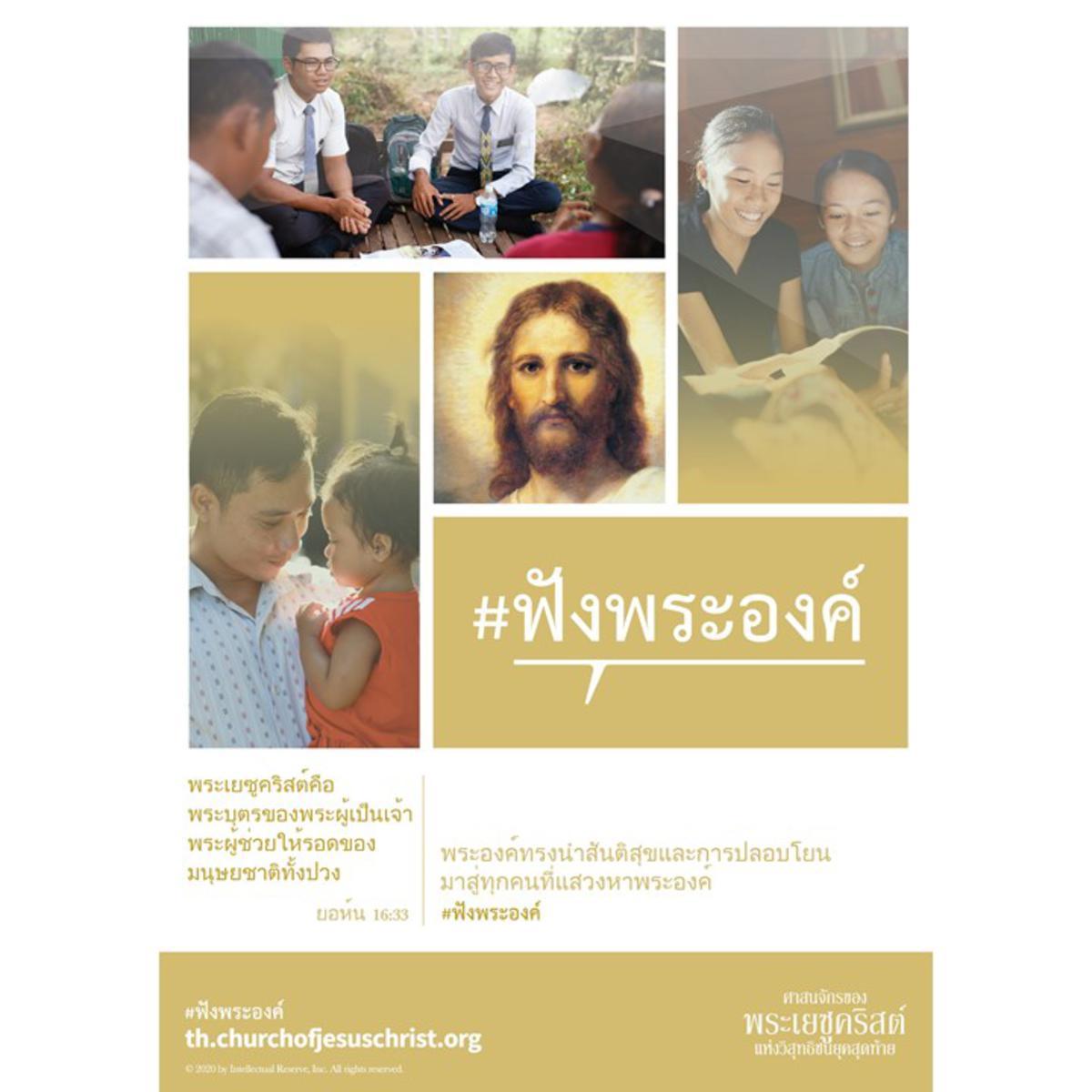 พระเยซูคริสต์คือพระบุตรของพระผู้เป็นเจ้า พระผู้ช่วยให้รอดของมนุษยชาติทั้งปวง