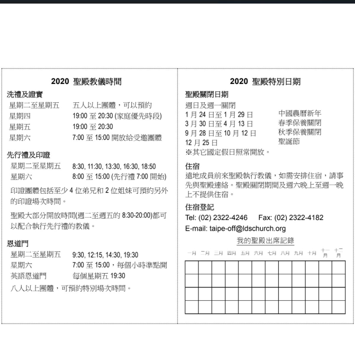 中文時間表1