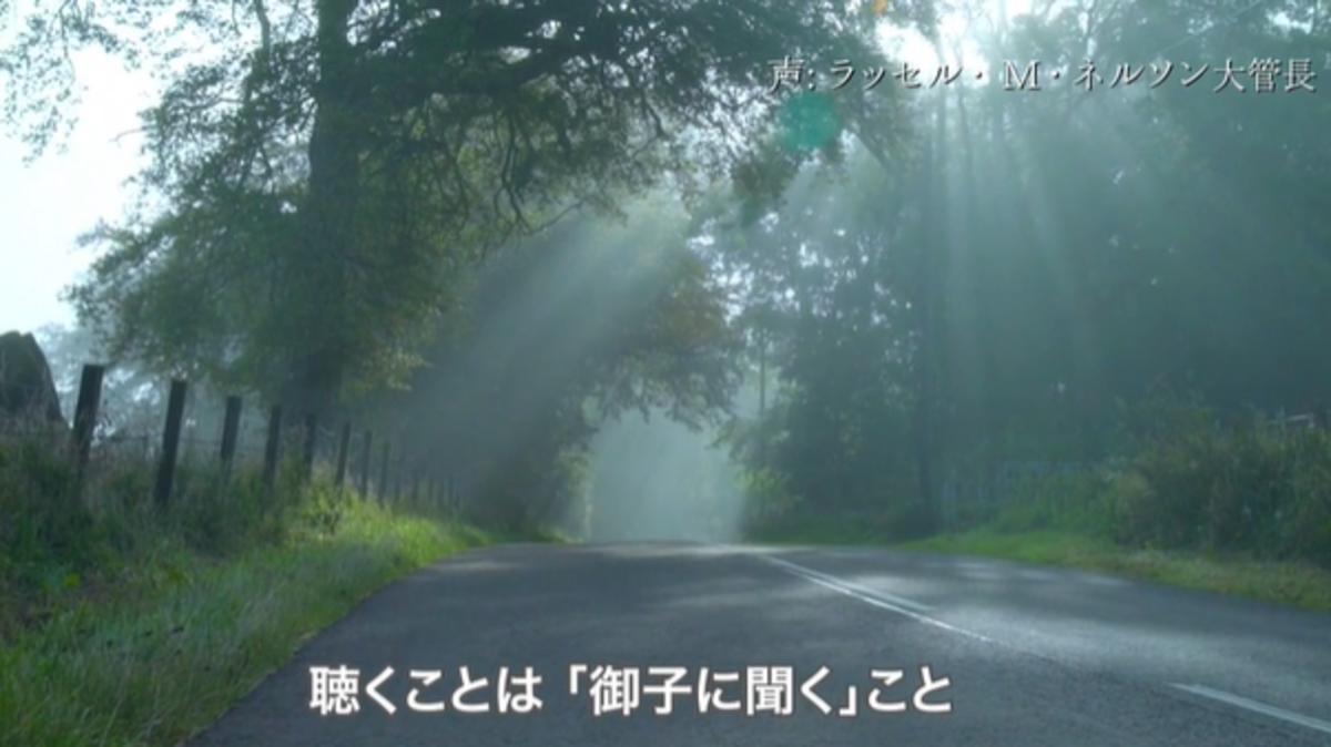 /acp/bc/Japan/ general_conference/2020/SeektoHear.png