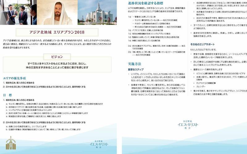 Japan Area Plan 2018 sheet