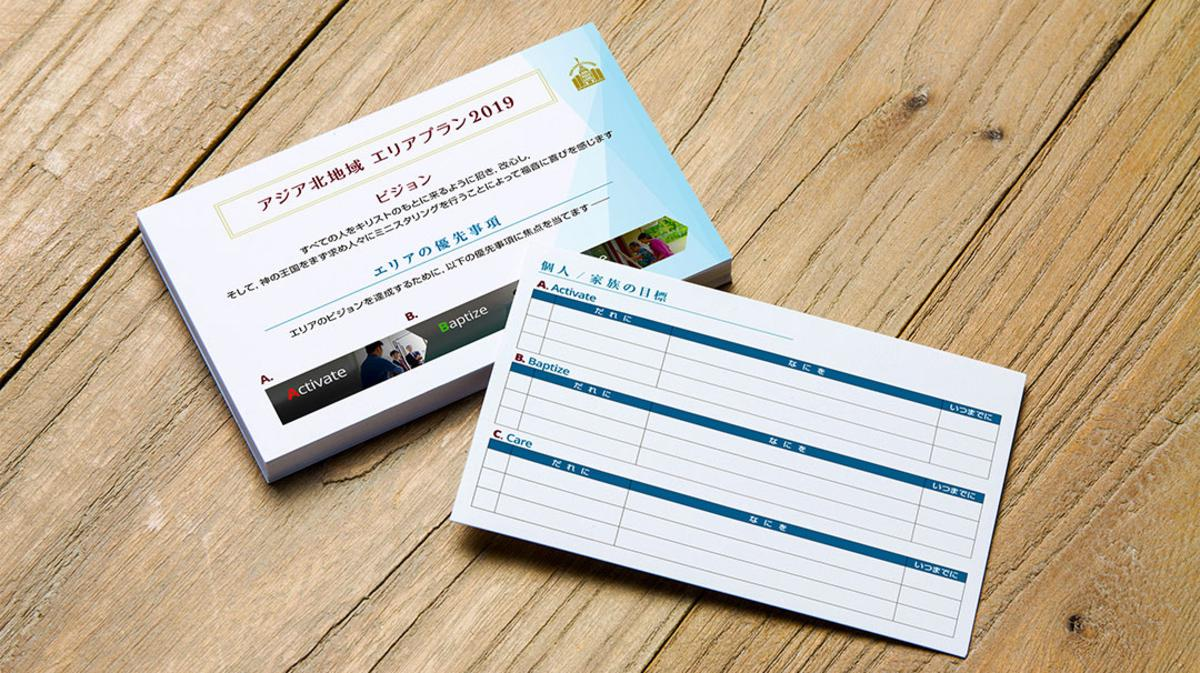 エリアプラン2019ポケットカード| Area Plan 2019 Pocket Card