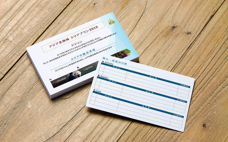 エリアプラン2019ポケットカード