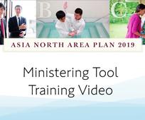 Ministering Tool 2019 Training