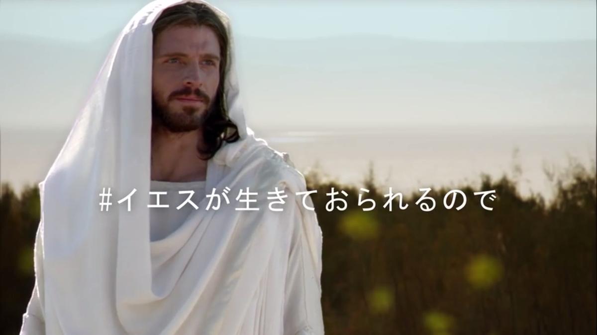 イエスは生きておられます