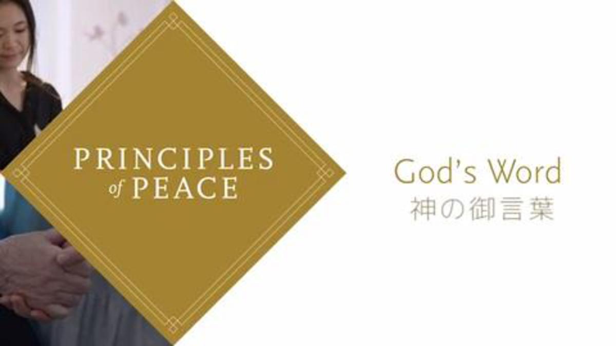 心の安らぎを見いだすための8つの原則「神の御言葉」篇