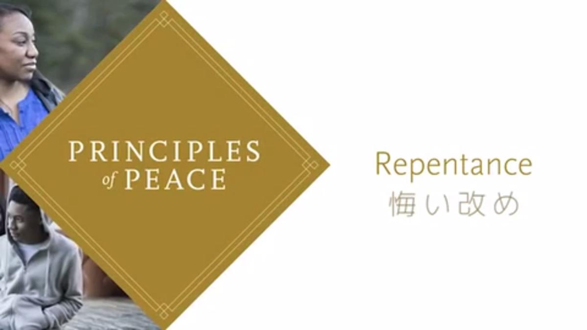 心の安らぎを見いだすための8つの原則「悔い改め」篇