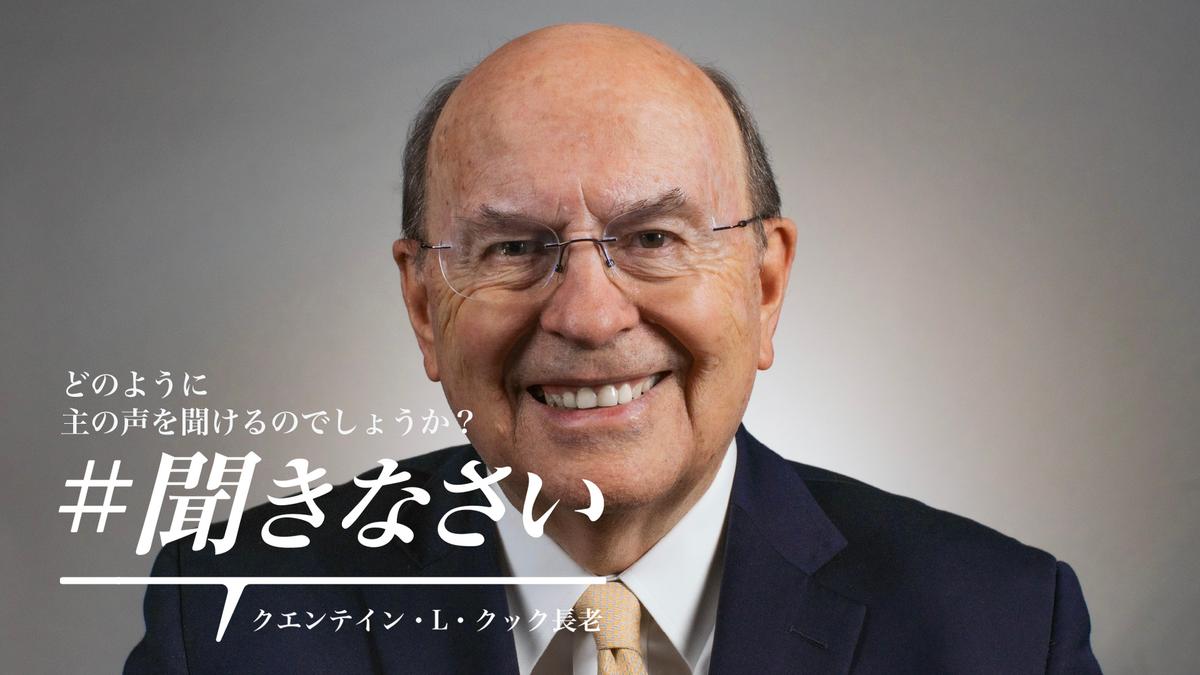 Elder Cook HearHIm