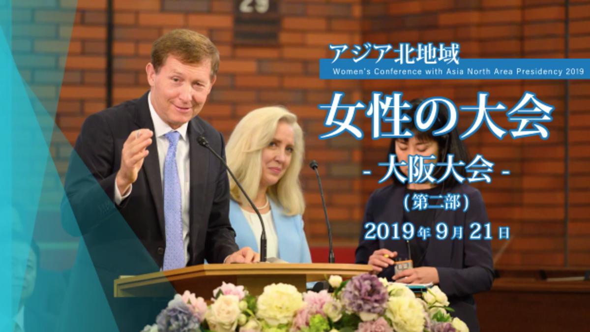 Osaka Women's Conference