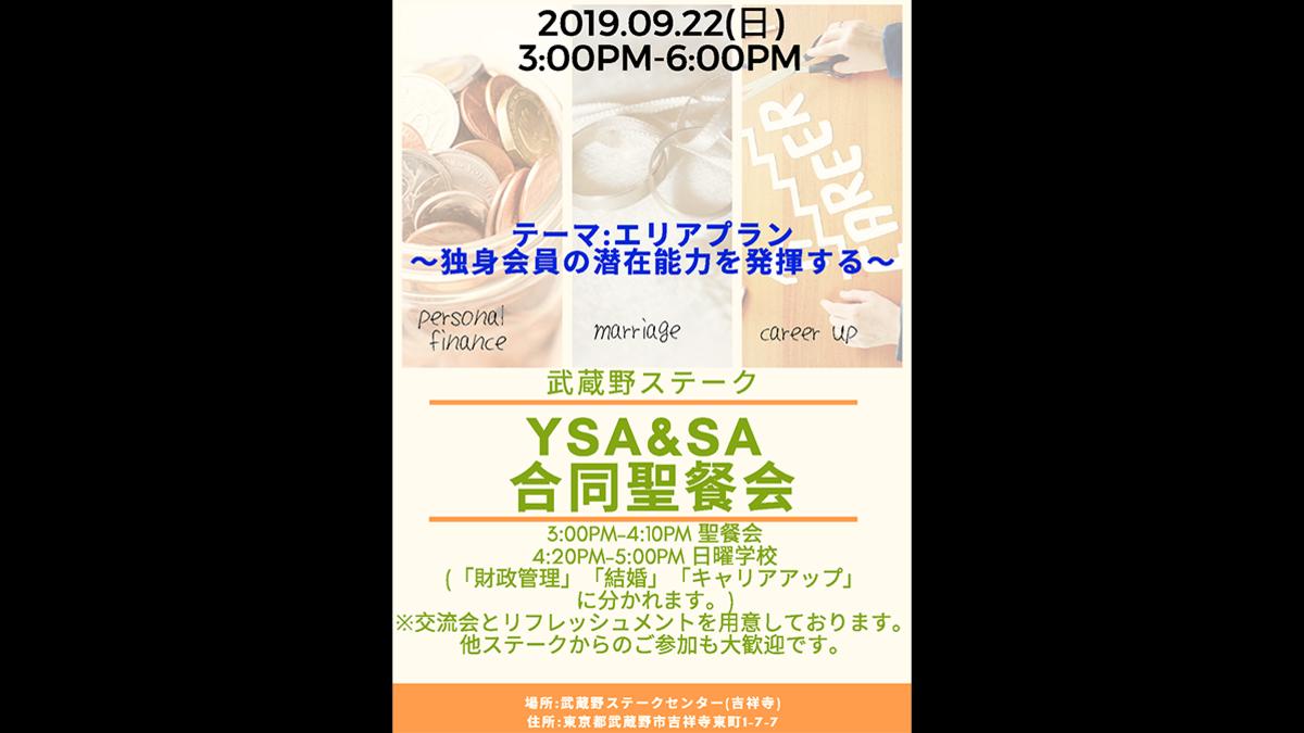 武蔵野ステークYSA&SA 合同聖餐会のお知らせ