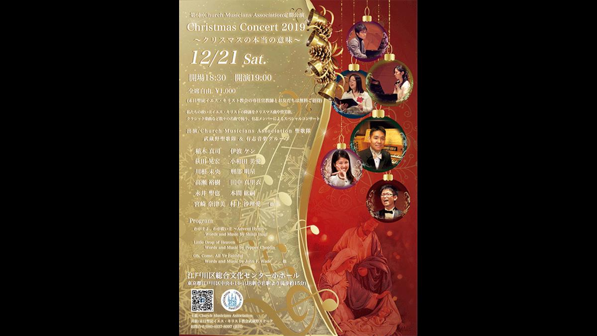 第6回 Church Musicians Association 定期公演 Christmas Concert 2019「クリスマスの本当の意味」