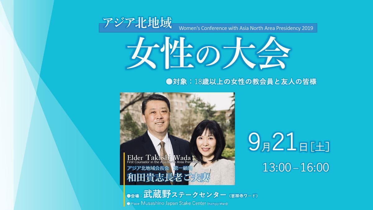 アジア北地域女性の大会(大阪)