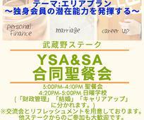 武蔵野ステーク主催YSA/SA合同聖餐会のお知らせ