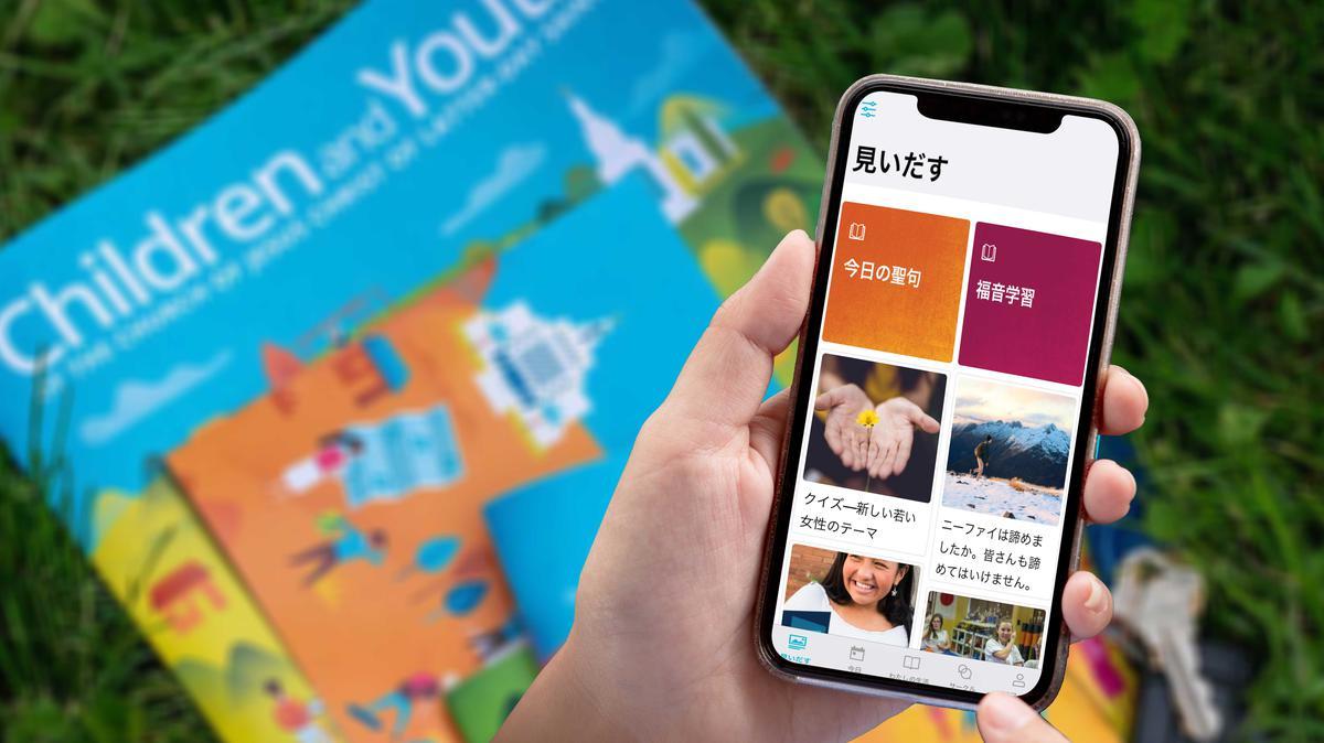 新しい「福⾳実践」モバイルアプリ