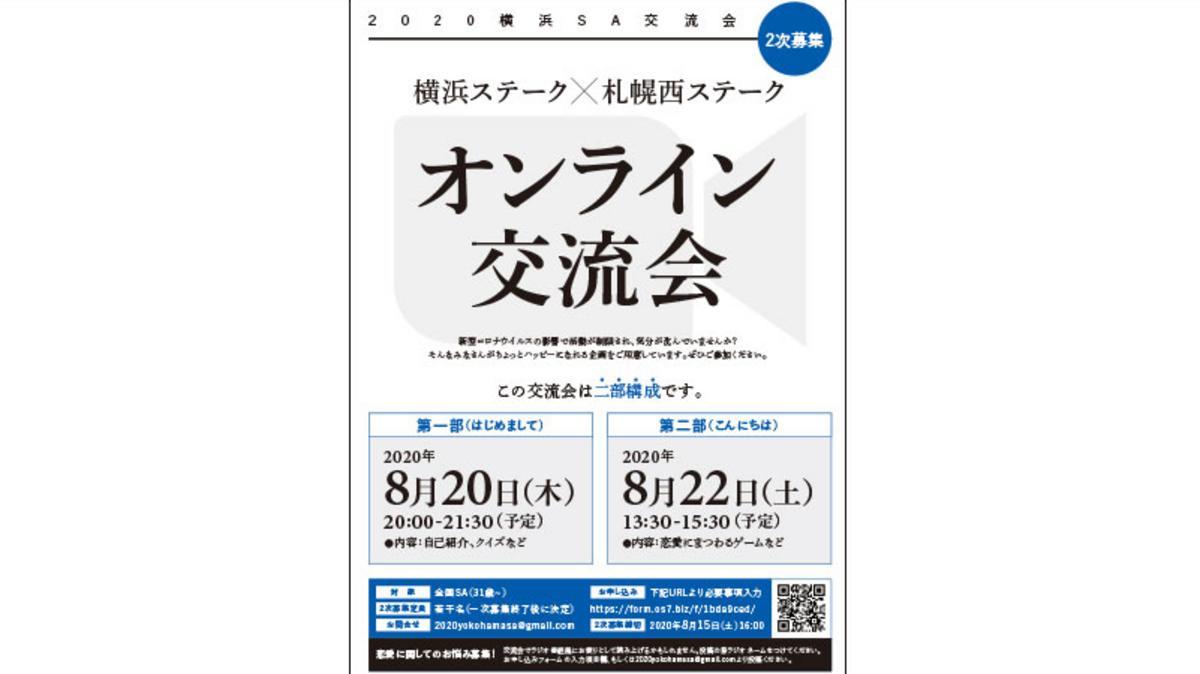 札幌西ステーク・横浜ステーク オンライン交流会Ⅲのご案内