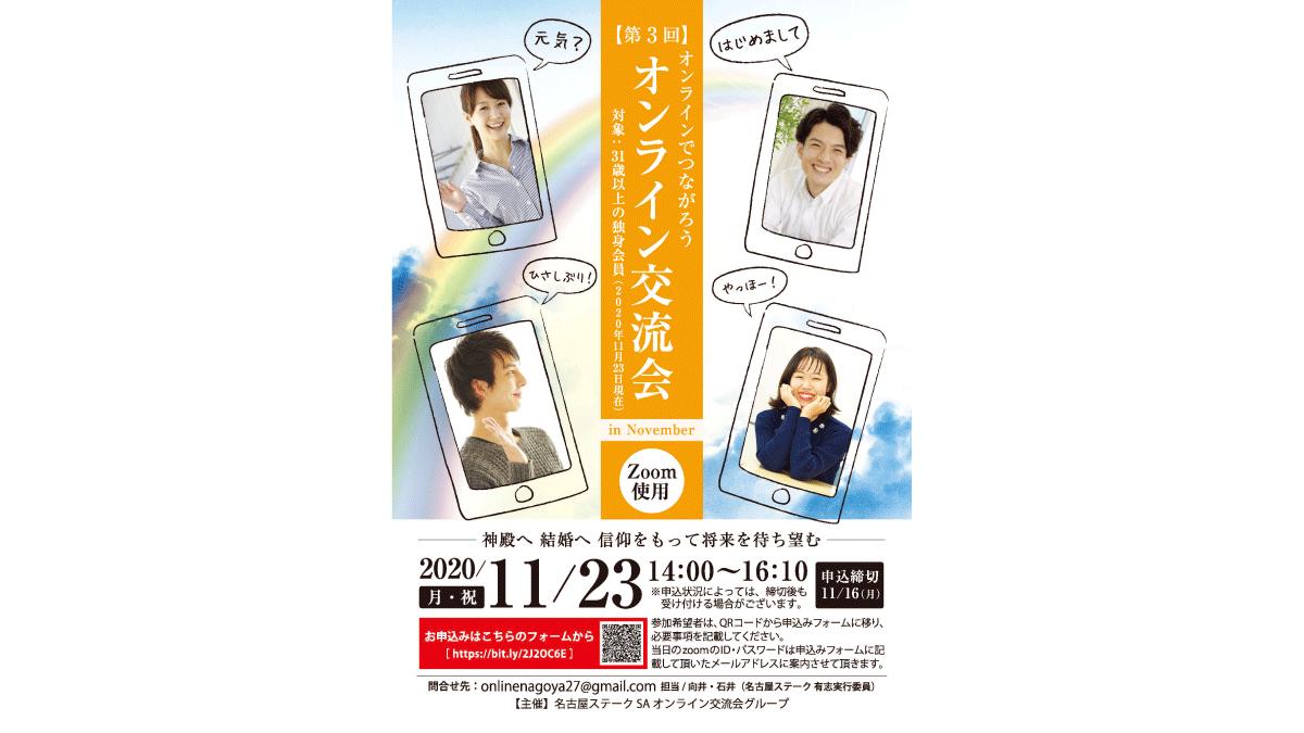 第3回名古屋ステークSAオンライン交流会