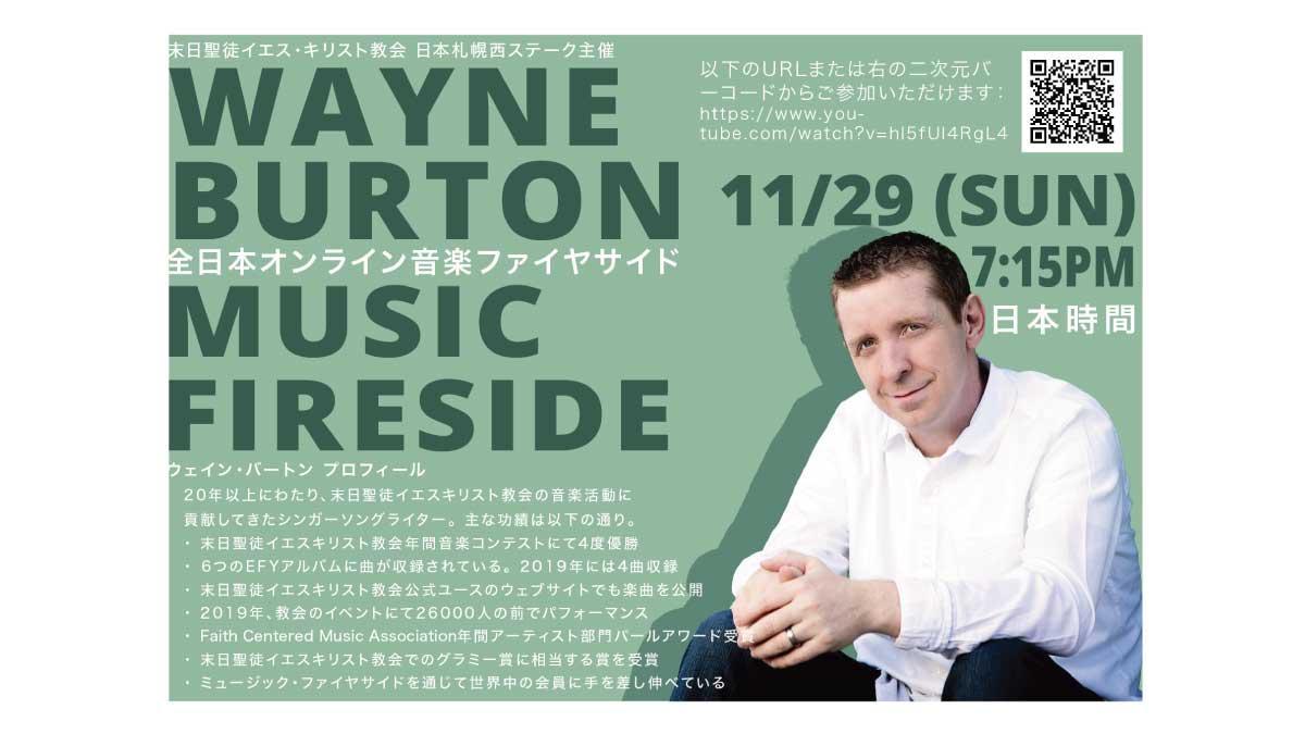 全日本オンライン音楽ファイヤサイド