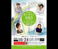 第2回名古屋ステークSAオンライン交流会