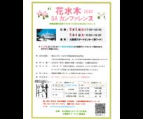 SA花水木カンファレンス2020