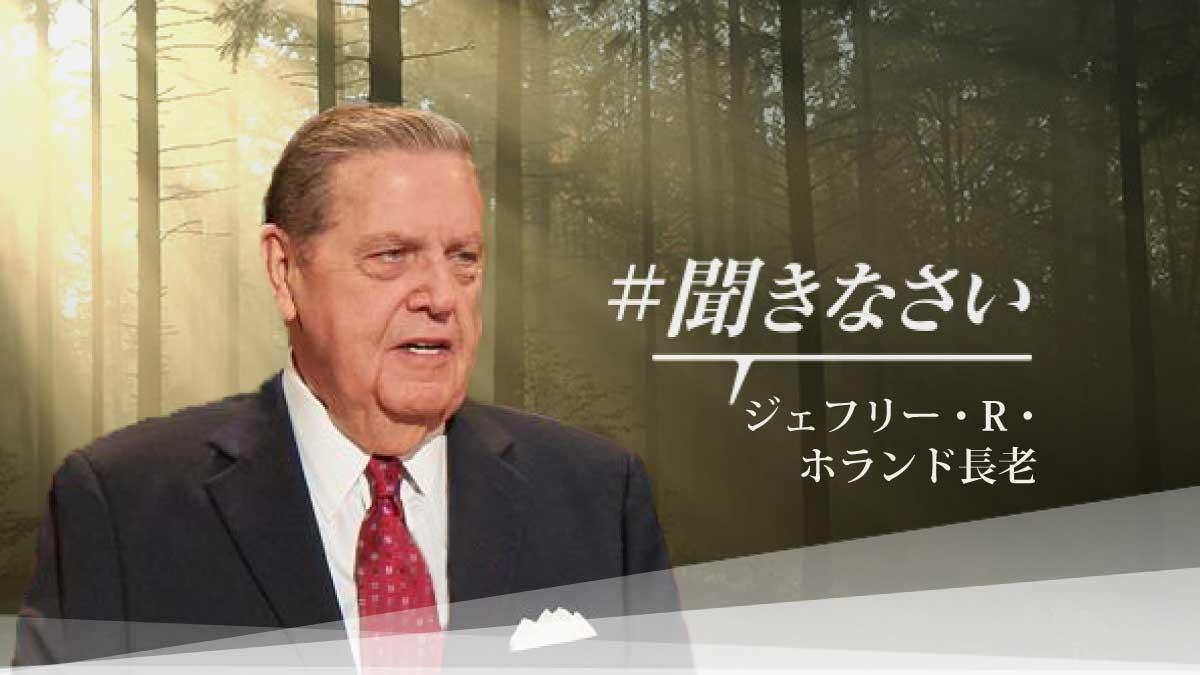 Elder Holland Thumbnail