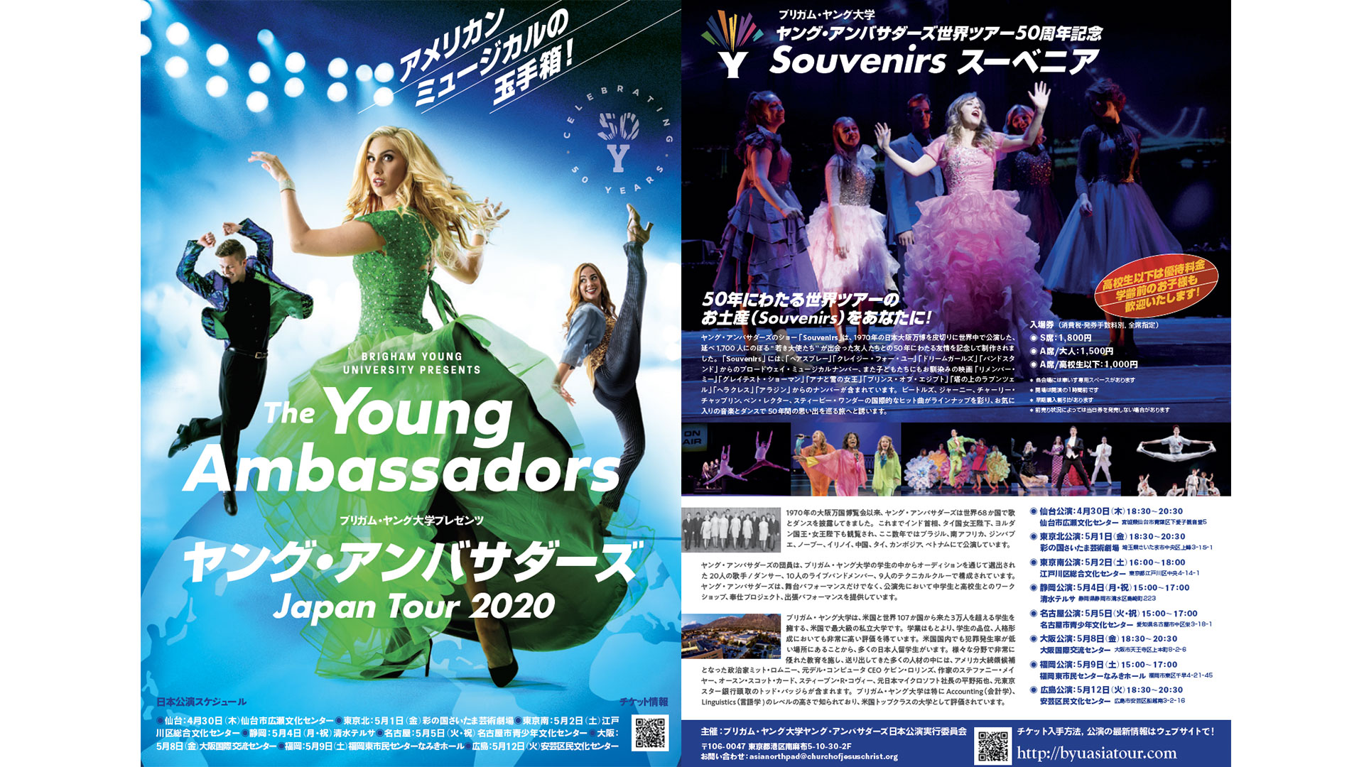 ヤング・アンバサダーズ Japan Tour 2020