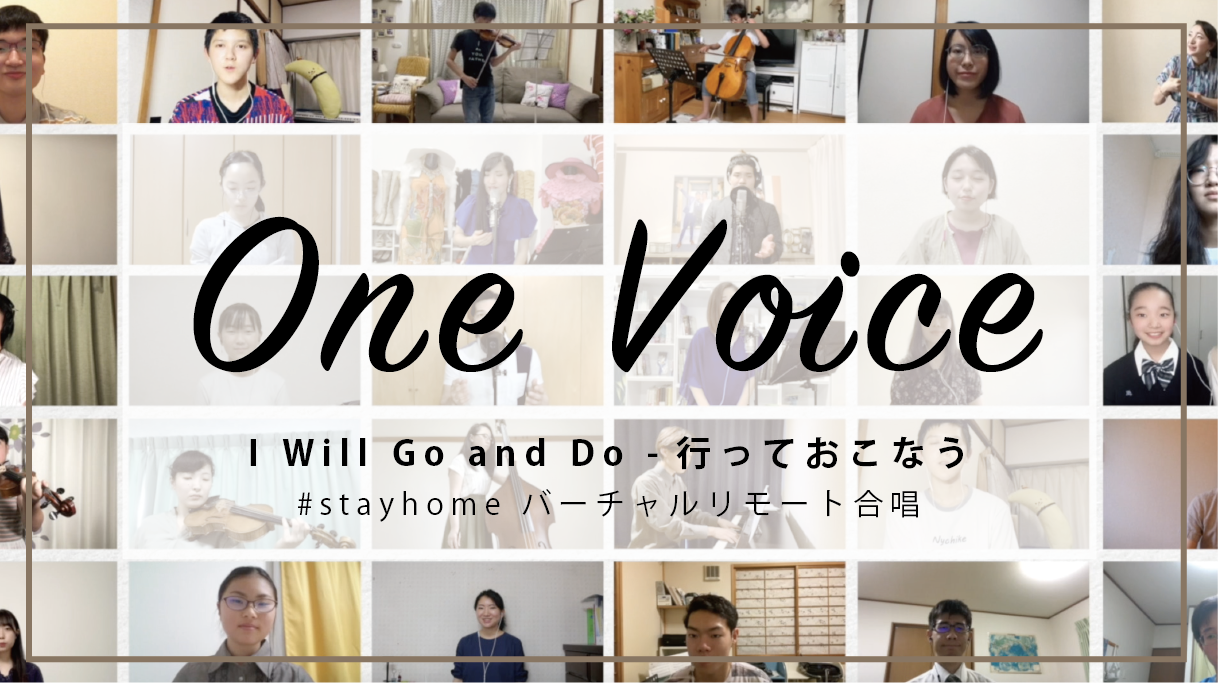 One Voice「I Will Go and Do -行っておこなう-」