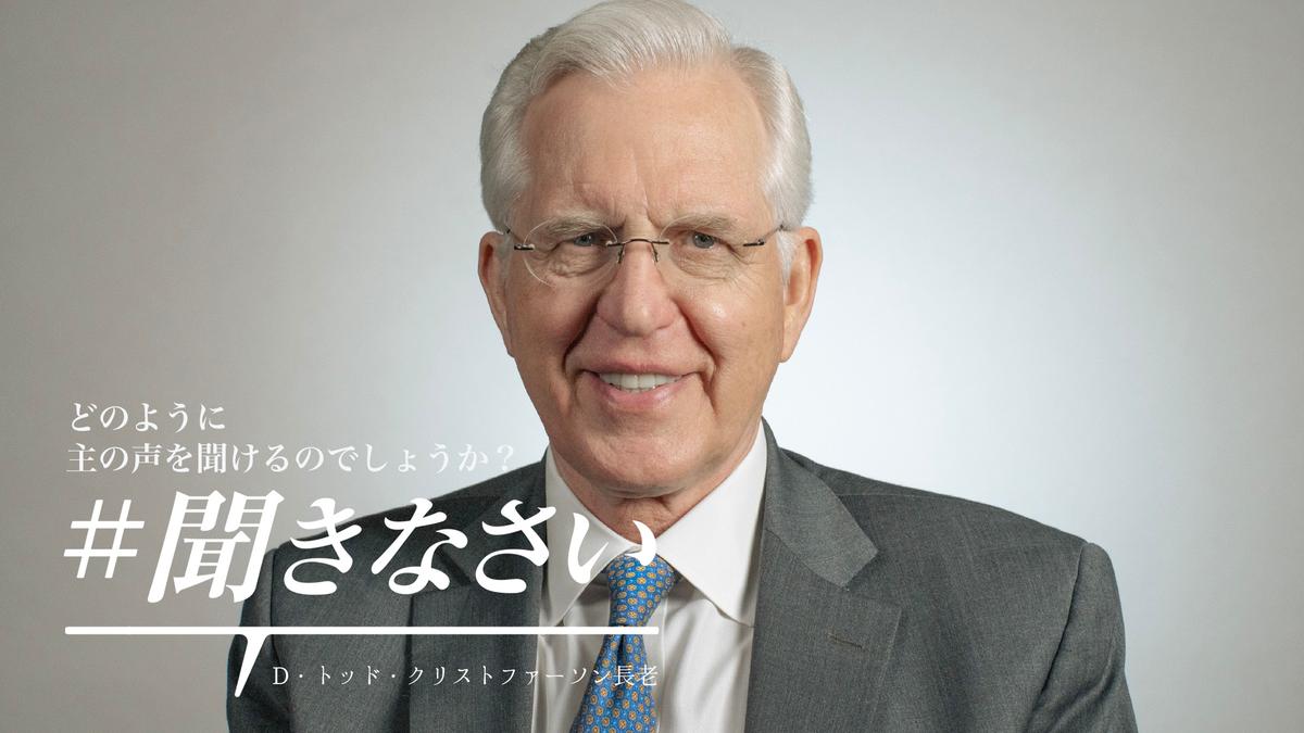 HearHim Elder Christofferson