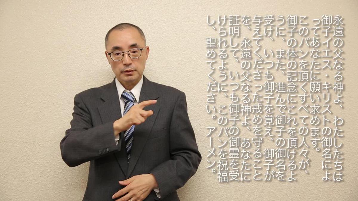 日本語手話-聖餐の祝福