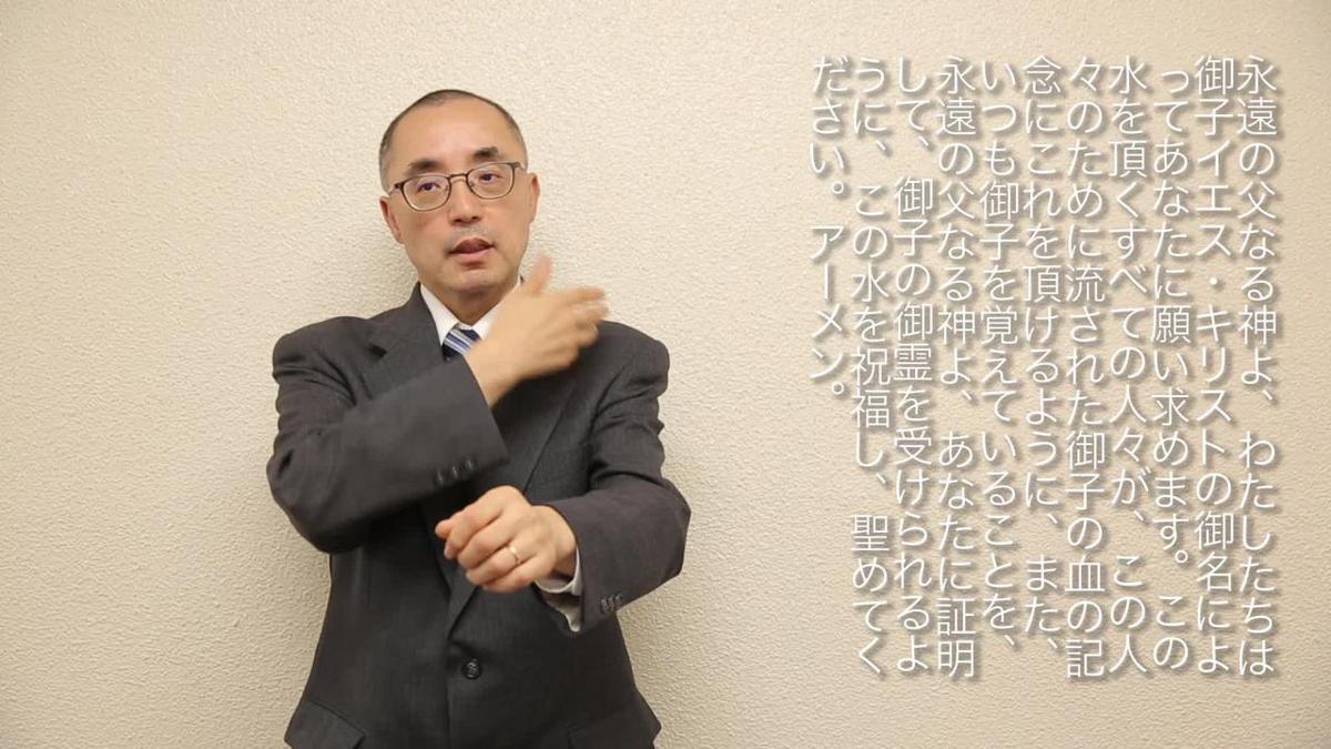 日本語手話 - 聖餐の祝福