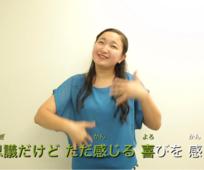 日本手話ユース・ミュージック