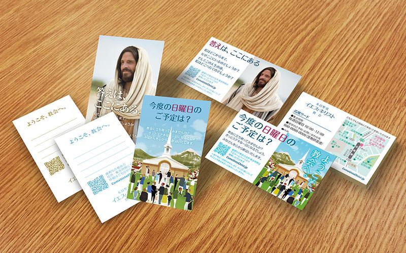 教会紹介カード