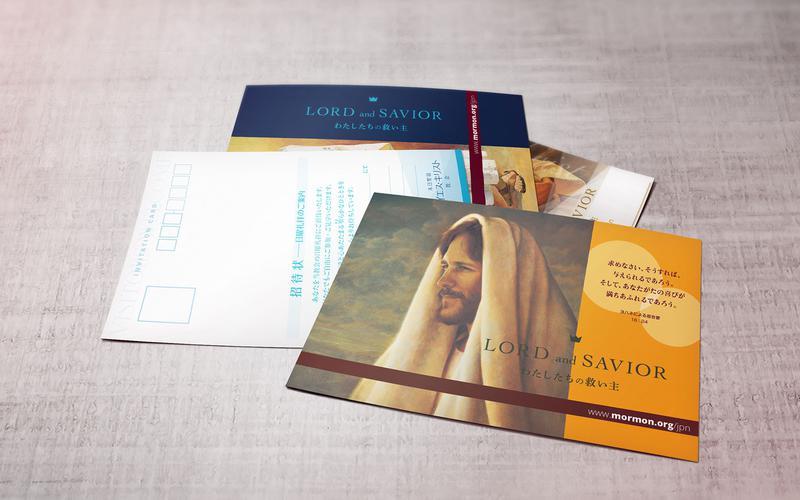 教会招待状(通年用)