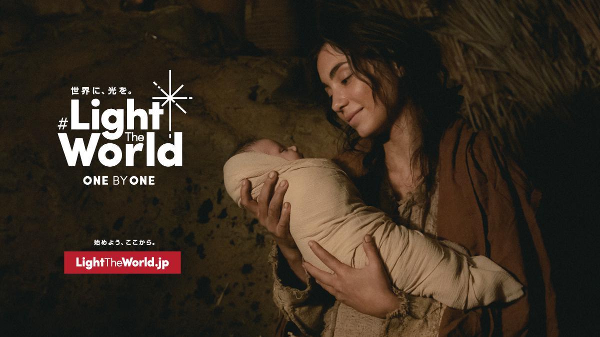 「Light The World─ONE BY ONE─」(世界に、光を。―今日も誰かへ―)プロモーションツール2019