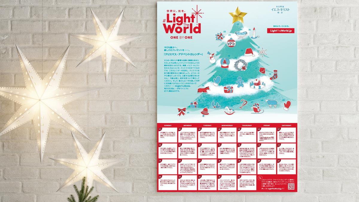 クリスマスアドベントカレンダー2019(※スクラッチなしタイプ)