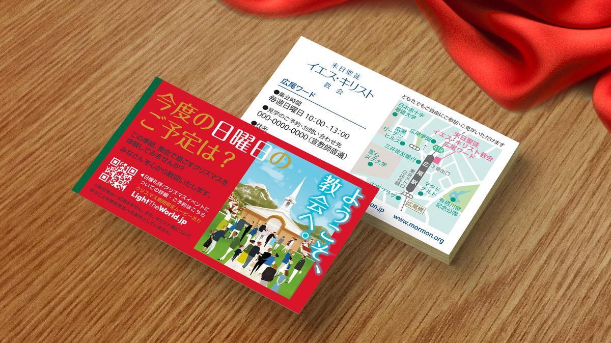 教会紹介カード(*クリスマス2019期間限定バージョン)
