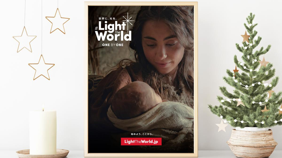 クリスマスキャンペーン2019用ポスター