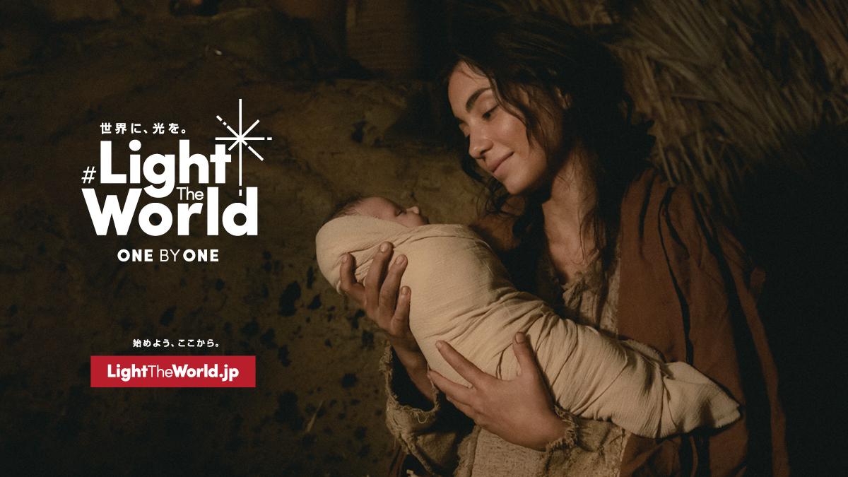 今年も12月1日(日)から全世界で「Light The World─ONE BY ONE─」(世界に、光を。─今日も誰かへ─)キャンペーン2019が行われます。