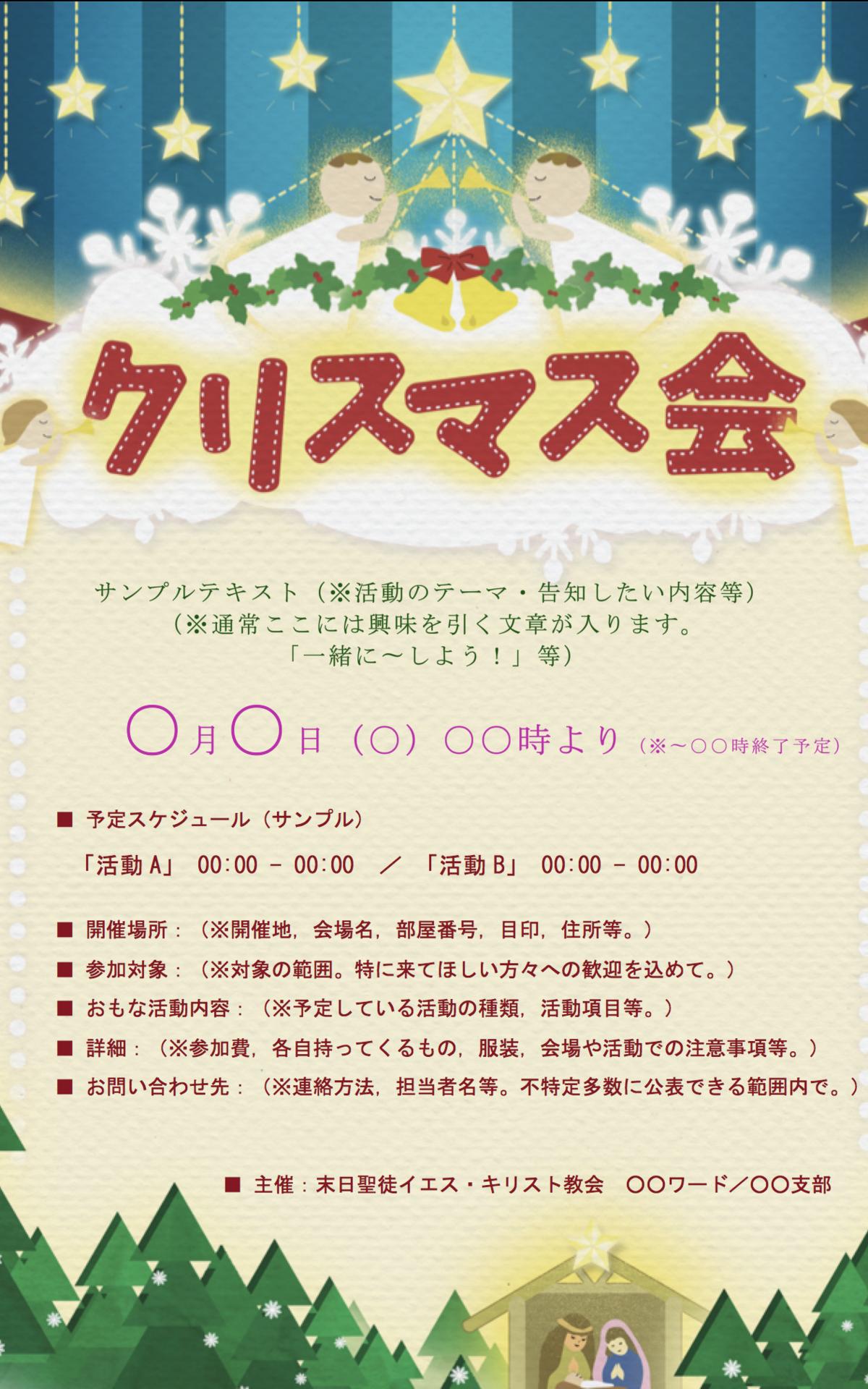 クリスマスポスター02