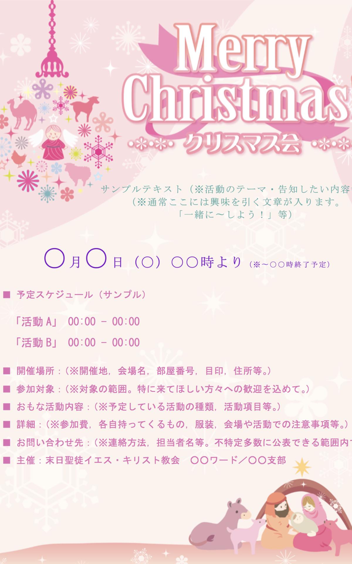 クリスマスポスター04