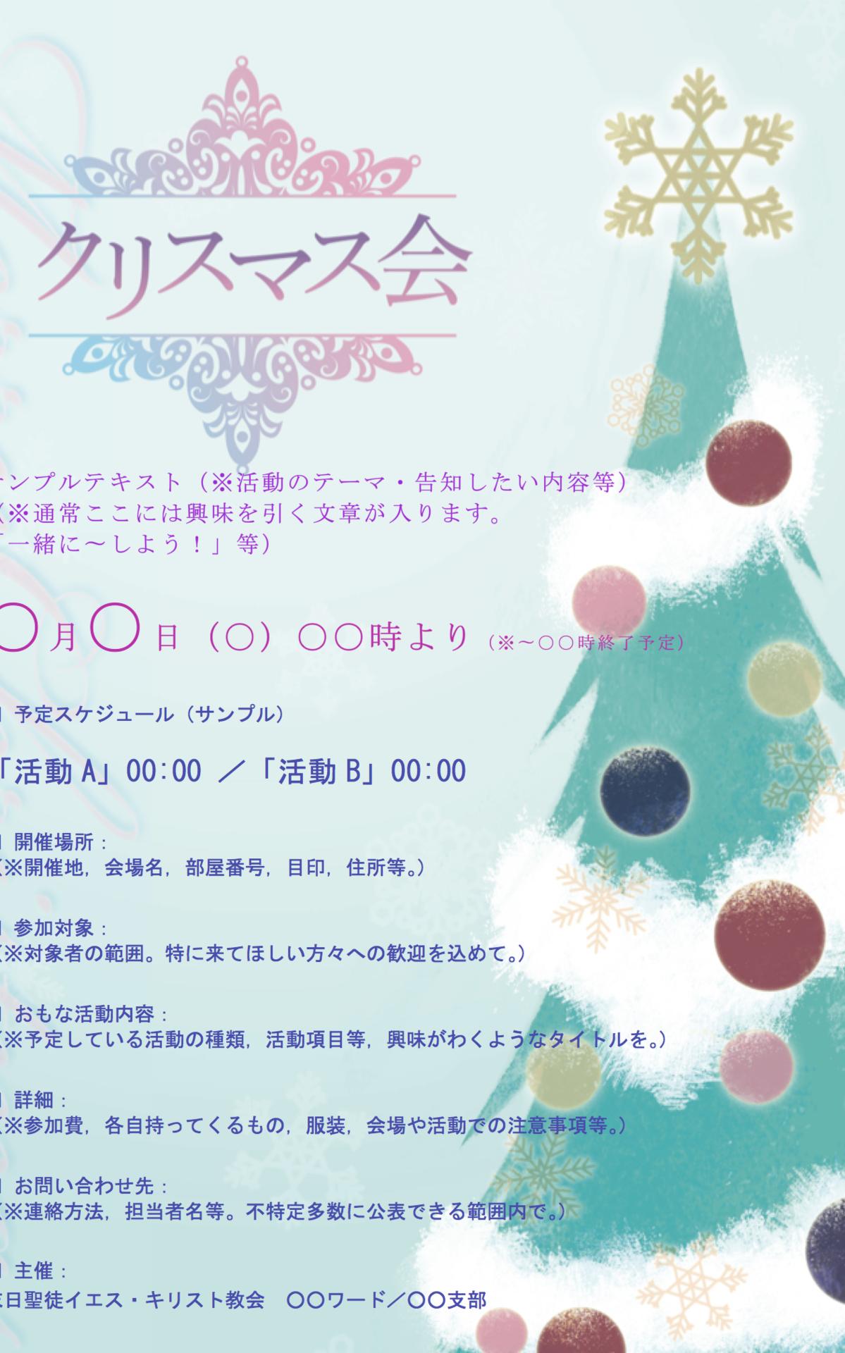 クリスマスポスター05
