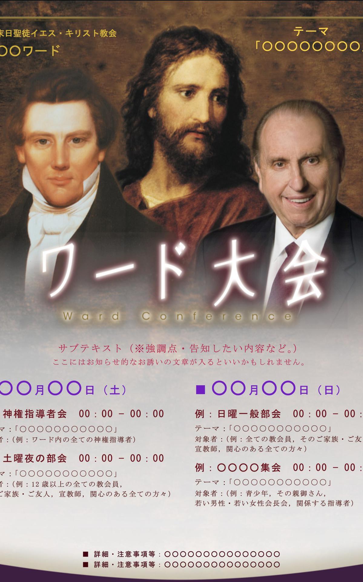 ワード大会ポスター2