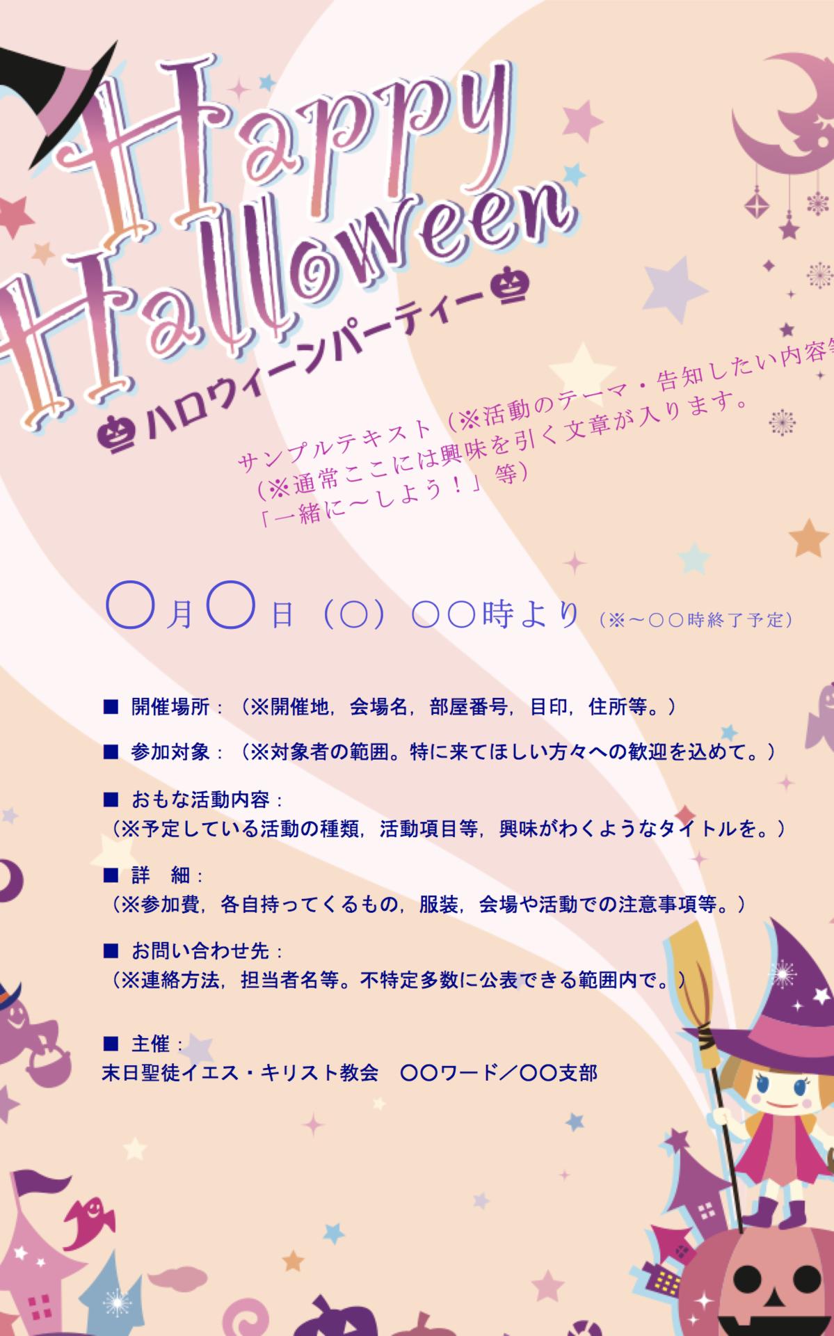ハロウィンポスター01