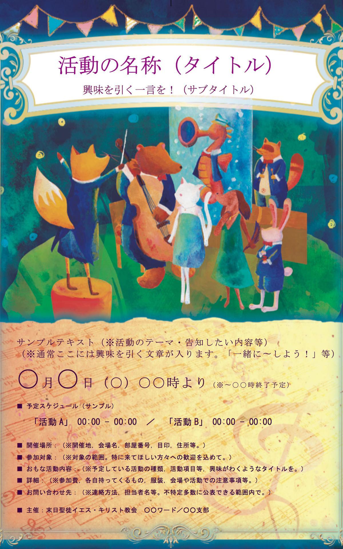 音楽ポスター01