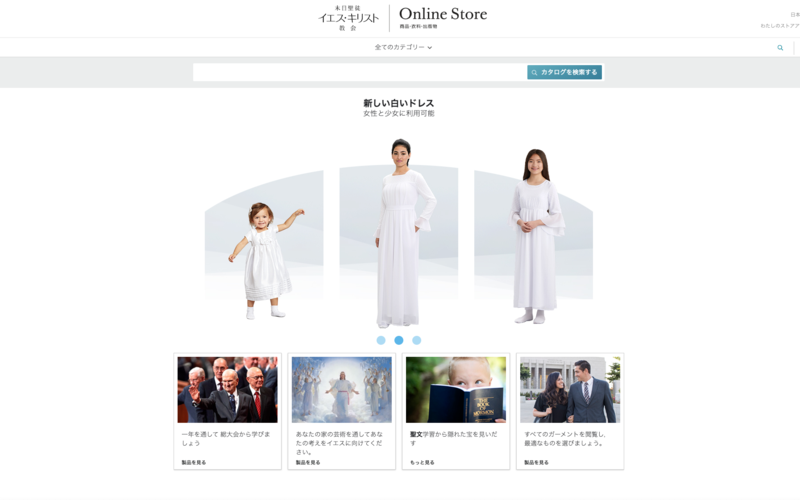 Online store LDS