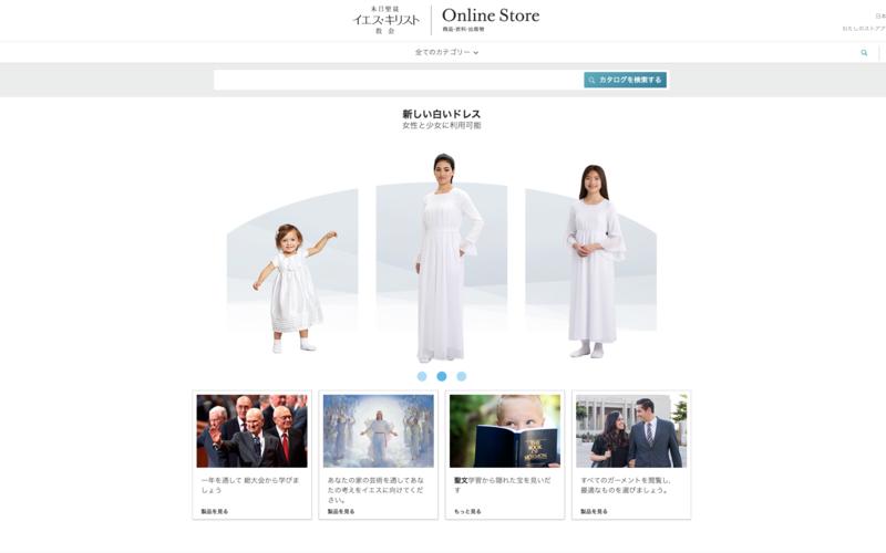 Online store LDS