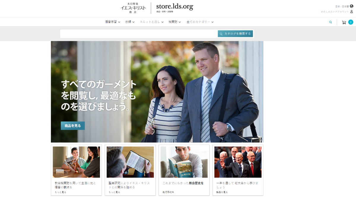 LDS Online Store Image