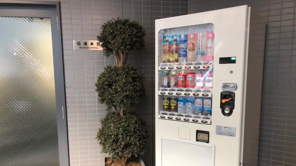 伝道法部の入口の自動販売機